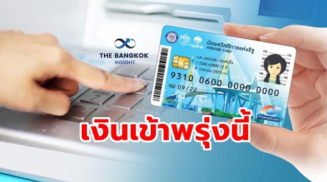 บัตรคนจน บัตรสวัสดิการแห่งรัฐ