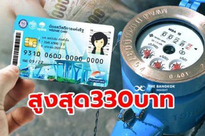 รูปข่าว วันนี้ 'บัตรสวัสดิการแห่งรัฐ บัตรคนจน' รับค่าน้ำ-ค่าไฟฟรีงวดสุดท้าย กดเงินสดได้!