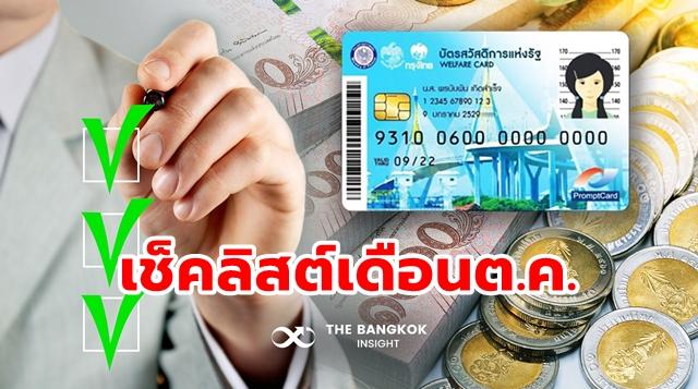บัตรคนจน ตุลาคม 2563