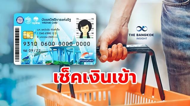 บัตรคนจน บัตรสวัสดิการแห่งรัฐ ตุลาคม 2563