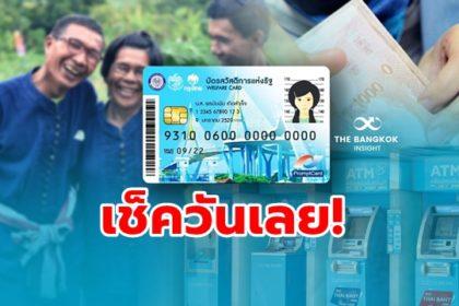 รูปข่าว ชัดแล้ว! 'บัตรคนจน บัตรสวัสดิการแห่งรัฐ' รับเงินซื้อสินค้าเพิ่ม 500 บาทเมื่อไหร่?