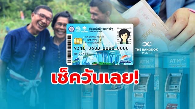 บัตรสวัสดิการแห่งรัฐ 500 บาท