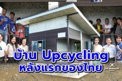 รูปข่าว หลังแรกในไทย! 'GC-P&G' จับมือ 'มูลนิธิที่อยู่อาศัยไทย' สร้าง บ้าน Upcycling