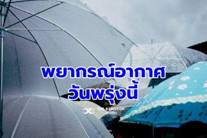 รูปข่าว พยากรณ์อากาศวันพรุ่งนี้ เตือน 32 จังหวัดระวังฝนตกหนัก!