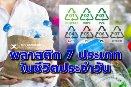 รูปข่าว 'พลาสติก 7 ประเภท ในชีวิตประจำวัน'  มีอะไรบ้าง