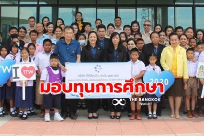 รูปข่าว TTW มอบ 'ทุนเรียนดี-ทุนเด็กดี' ให้เยาวชนไทย