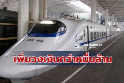 รูปข่าว จัดเต็ม! เพิ่มกรอบวงเงิน 'รถไฟความเร็วสูงไทย-จีน' ระยะ 1 ทะลุ 5 หมื่นล้าน