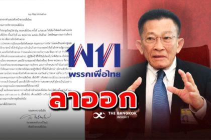 รูปข่าว 'สมพงษ์' ออกแล้ว! 'ชูศักดิ์' รักษาการหัวหน้าเพื่อไทย นัดประชุมกรรมการ 28 ก.ย.