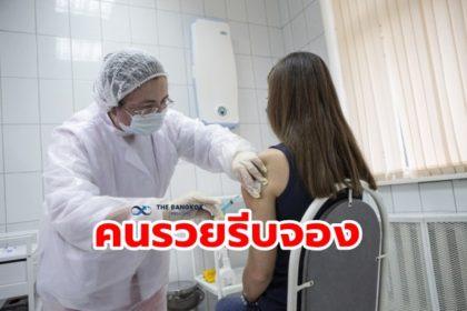 รูปข่าว สุดเหลื่อมล้ำ! ประเทศร่ำรวยกวาด 'วัคซีนโควิด-19' ไปแล้วครึ่งโลก