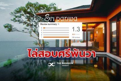 รูปข่าว สอบด่วน 'ศรีพันวา' กมธ.ที่ดินฯ ตั้ง 3 ประเด็นที่ตั้งโรงแรม เรียกถก 1 ต.ค.นี้