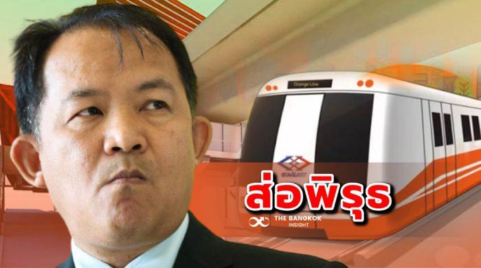 รถไฟฟ้าสายสีส้ม ดีเอสไอ