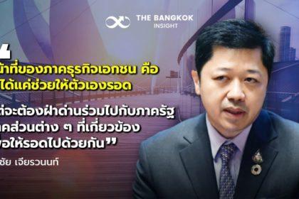 รูปข่าว 'ศุภชัย เจียรวนนท์' ปลุกธุรกิจไทย เดินหน้าลงทุน จ้างงาน ฟื้นประเทศ