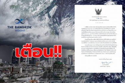 รูปข่าว สถานทูตประกาศเตือนคนไทยในเวียดนาม ระวัง 'พายุโนอึล' ถล่ม!