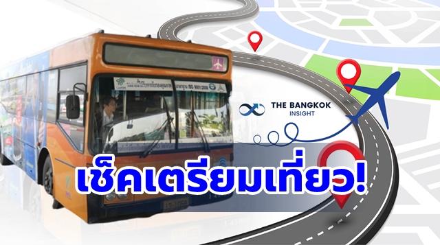 รถเมล์ สถานีขนส่ง สนามบิน