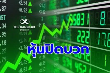 รูปข่าว ดัชนีหุ้นไทยวันนี้ปิดพุ่ง 10.55 จุด อยู่ที่ 1,247.59 จุด