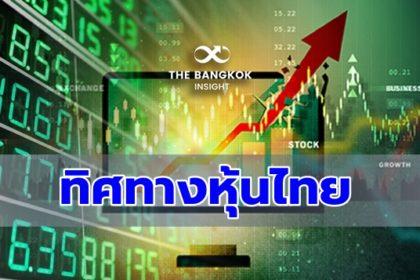 รูปข่าว คาดหุ้นไทยสัปดาห์หน้าแกว่ง 1,220-1,270 จุด สั่งจับตาการเมือง!