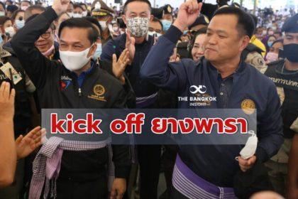 รูปข่าว kick off ยางพาราเพื่อความปลอดภัยทางถนนจ.บึงกาฬ – เมืองหลวงยางภาคอีสาน