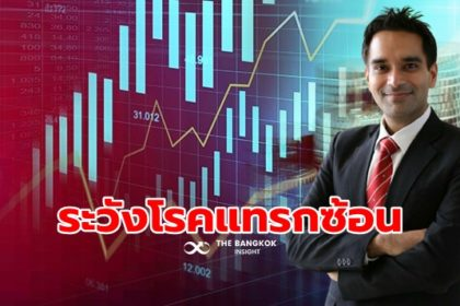 รูปข่าว 'กูรูเศรษฐกิจ' คาดจีดีพีปีนี้ติดลบ 7.5% เตือนระวังโรคแทรกซ้อน!
