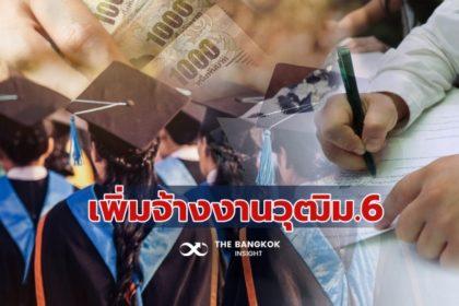 รูปข่าว ม.6 ได้ด้วย! จ้างงานเด็กจบใหม่ 2.6 แสนอัตรา เงินเดือน 8,690 บาท