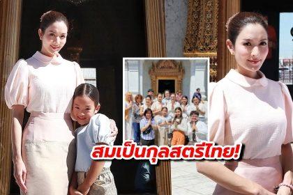 รูปข่าว งามอย่างไทย! แม่แอฟ-น้องปีใหม่ ควงคู่สวมผ้าไทย กราบไหว้ศาลหลักเมือง