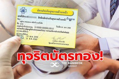 รูปข่าว สปสช.ยกเลิกสัญญาคลินิกโกงบัตรทองอีก 108 แห่ง มีผล 1 ต.ค.นี้
