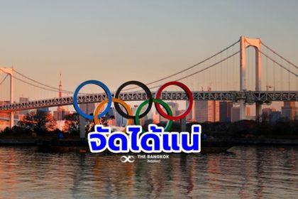 รูปข่าว ประธานโอลิมปิกสากลชี้ 'โอลิมปิก โตเกียว' จัดได้ แม้ไร้วัคซีนโควิด-19