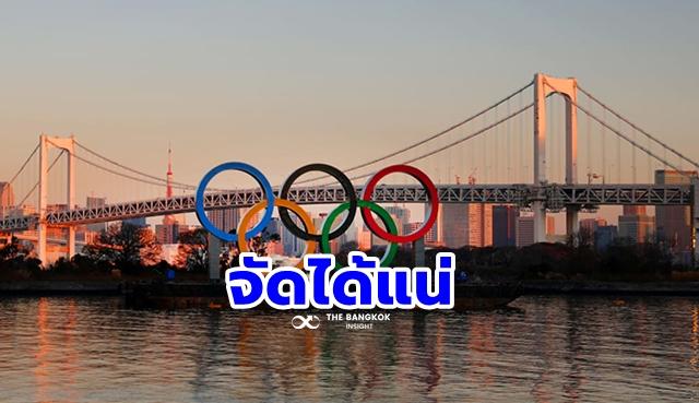 โตเกียว โอลิมปิก