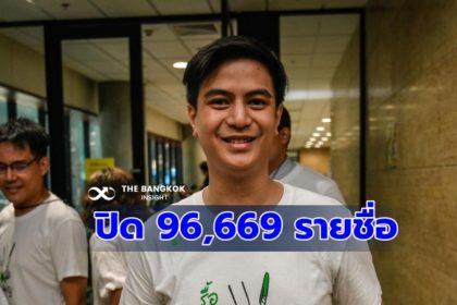รูปข่าว 'ไอติม-พริษฐ์ วัชรสินธุ' ปลื้ม แห่ลงชื่อแก้รัฐธรรมนูญ ปิดเลขสวย 96,669 คน
