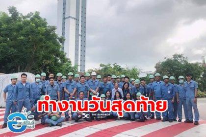 รูปข่าว เก็บภาพที่ระลึก 'ทำงานวันสุดท้าย' ชาวโรงงาน 686 คนสมัครใจลาออก