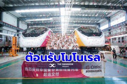 รูปข่าว 1 ต.ค. 'บิ๊กตู่' เป็นประธานรับ 'รถไฟฟ้าสายสีชมพู-เหลือง' ถึงไทยขบวนแรก