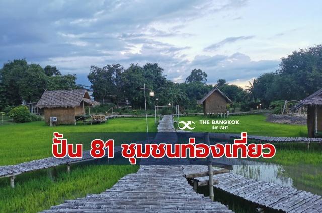 เปิดตัว 81 ชุมชนท่องเที่ยว