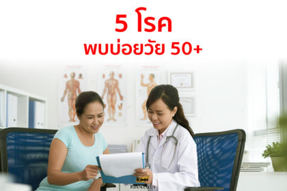 รูปข่าว เปิด 5 โรคพบบ่อยในคนวัย 50+