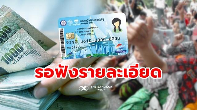 500 บาท บัตรสวัสดิการแห่งรัฐ