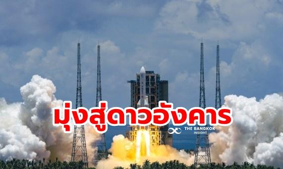 เทียนเวิ่น-1 จีน ดาวอังคาร