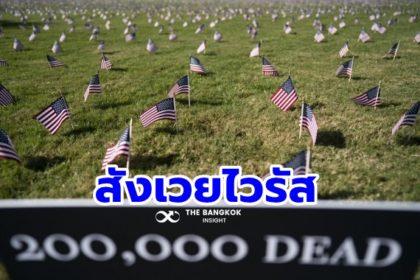 รูปข่าว 'อเมริกา' ปักธงจิ๋ว อาลัย 200,000 คนเสียชีวิต เพราะโควิด-19