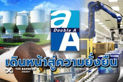 รูปข่าว 'Double A' จัดทัพธุรกิจ เดินหน้าสู่ 'ความยั่งยืน'