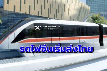 รูปข่าว จีน ทยอย ส่งรถไฟ 'ไร้คนขับ' 72 ขบวน คนไทยเตรียมใช้บริการปี 65
