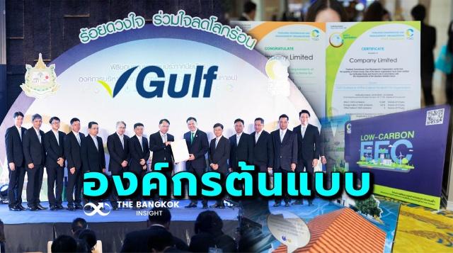 Gulf 01