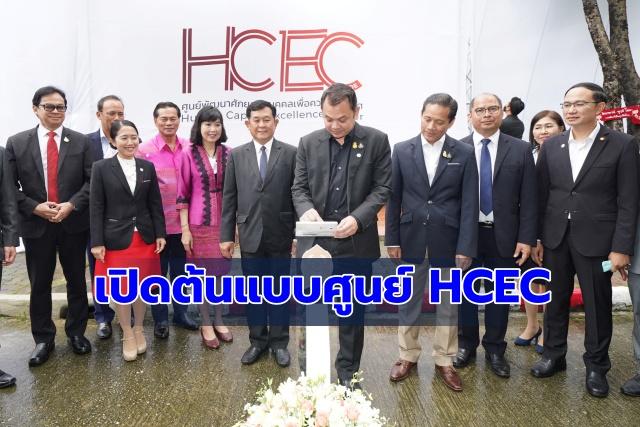 สตรีวิทยา 2 ต้นแบบพัฒนาศูนย์ HCEC