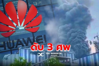 รูปข่าว ดับ 3 ราย เหตุไฟไหม้ตึก 'หัวเว่ย' ในจีน (มีคลิป)