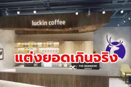 รูปข่าว 'Luckin Coffee' ร้านกาแฟที่ประกาศชนะ 'Starbucks' ถูกจีนสั่งปรับฐานแต่งบัญชี