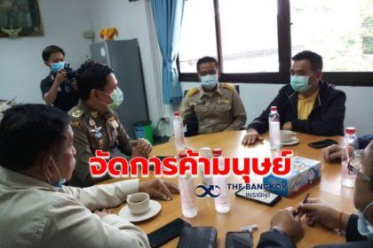 รูปข่าว 'สุทา' ส.ส.พลังประชารัฐ ลุยจัดการค้ามนุษย์  ปลื้ม 'เมียนมา' เสนอข่าวไทยกวาดล้างผู้มีอิทธิพล