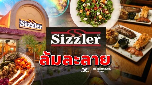 Sizzler ล้มละลาย 01