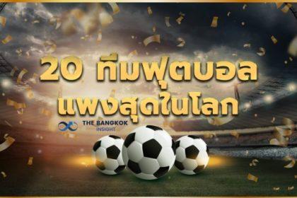 รูปข่าว เปิดโผ 20 ทีมฟุตบอล มูลค่าทางตลาดสูงสุดของโลก