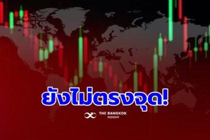 รูปข่าว 'เวิลด์แบงก์' มองแย่สุดปีนี้เศรษฐกิจไทยติดลบ 10.4%
