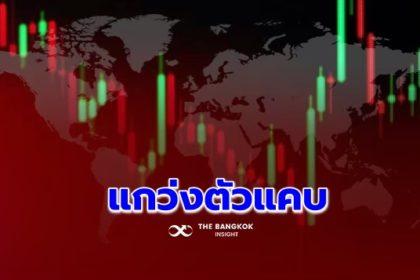 รูปข่าว หุ้นเอเชีย แกว่งตัวแคบ จับตา 'โควิด-มาตรการเศรษฐกิจสหรัฐ'