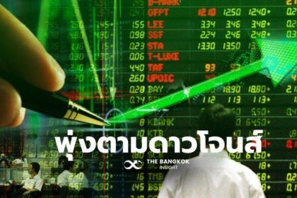 รูปข่าว 'หุ้นเอเชีย' พุ่งตาม 'ดาวโจนส์' รับความหวัง 'มาตรการอัดฉีดเศรษฐกิจสหรัฐ'