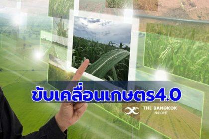 รูปข่าว 'เกษตร 4.0' ลุยตั้ง ศูนย์ความเป็นเลิศเฉพาะด้าน 35 สาขา