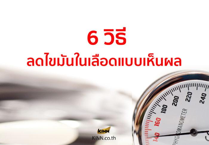 bangkok 6 วิธีง่าย ๆ ลดไขมันในเลือดแบบเห็นผล 01