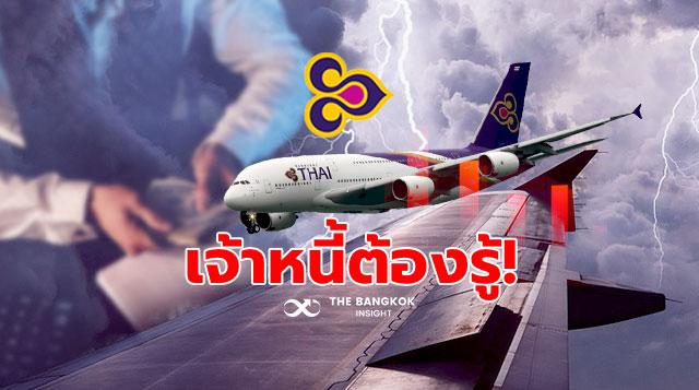 เจ้าหนี้ การบินไทย